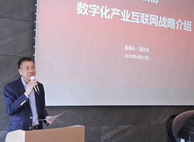 亚博yabo首页股份发布数字化产业互联网战略,虹湾供应链平台成功上线
