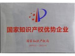 亚博yabo首页股份喜获国家知识产权优势企业等称号